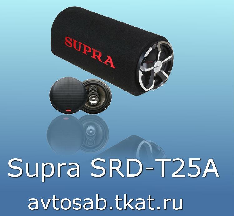 Сабвуфер supra srd-t25a схема подключения